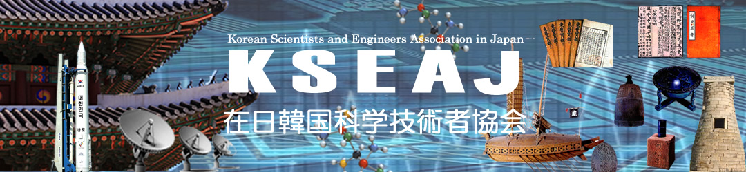 在日韓国科学技術者協会 | 在日韓国科学技術者協会
